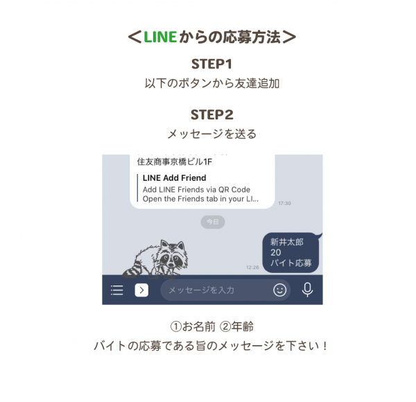 line_バイト